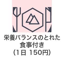 食事付き(1日\150円)