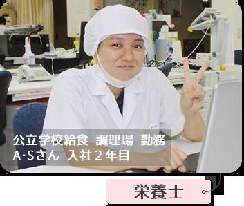 公立学校給食 調理場 勤務 A・Sさん 入社2年目