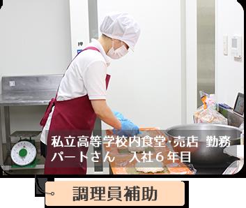 私立高等学校内食堂・売店 勤務 パートさん 入社6年目