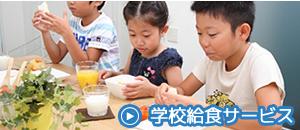 学校給食サービス