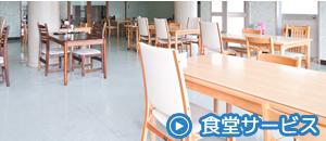 食堂サービス