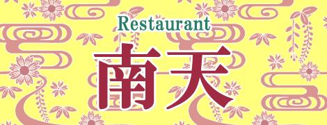 レストラン南天